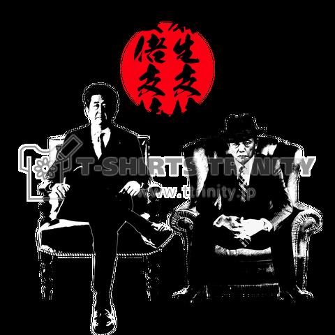 日本の誇れる政治家安倍晋三支持 麻生太郎支持 日本の誇れる政治家安倍