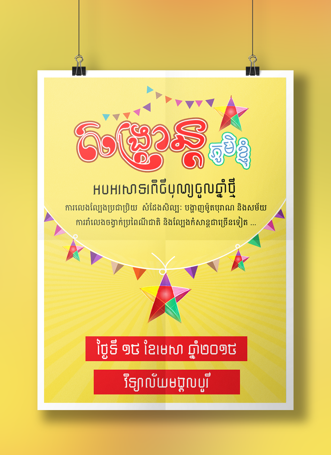 Khmer New Year Festival Poster Khmer New Year New Year Designs