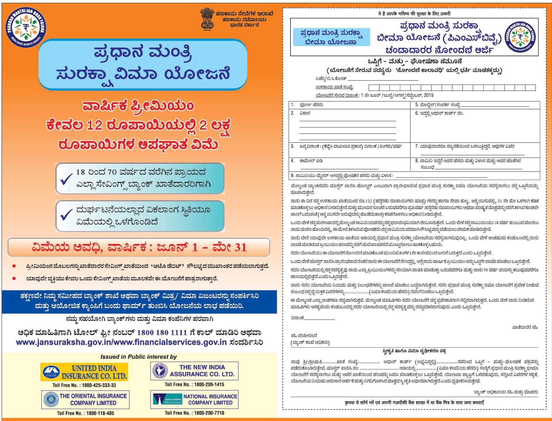 06 05 2015 Vijayavani Bullet Journal Journal