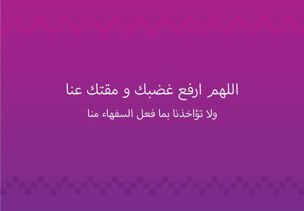 اللهم ارفع غضبك و مقتك عنا ولا تؤاخذنا بما فعل السفهاء منا Islamic Quotes Quotes Arabic Calligraphy