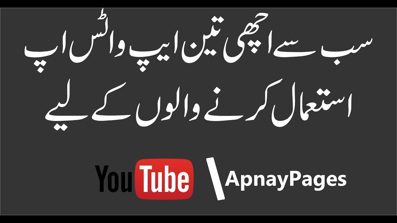Top 3 best apps for whatsapp users Android Urdu and Hindi Video