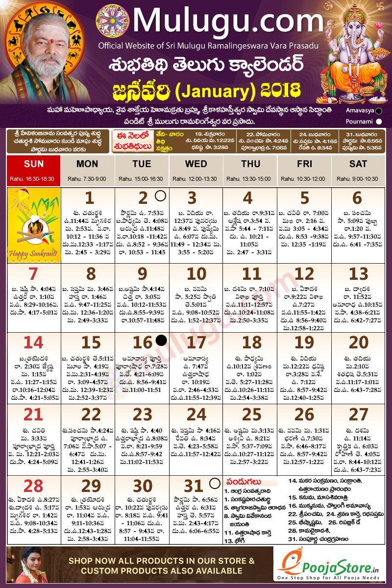 subhathidi january telugu calendar 2018 telugu calendar 2018 2019 telugu subhathidi calendar 2017