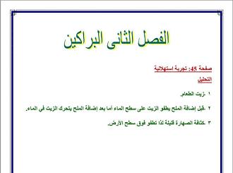 علم الأرض ثالث ثانوي النظام الفصلي الفصل الدراسي الأول Math Math Equations Arabic Calligraphy
