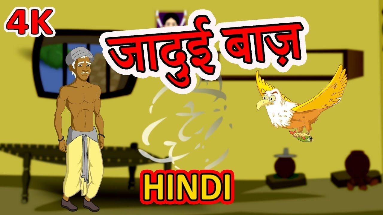 जादुई बाज़ | Hindi Cartoon | Moral Stories for Kids