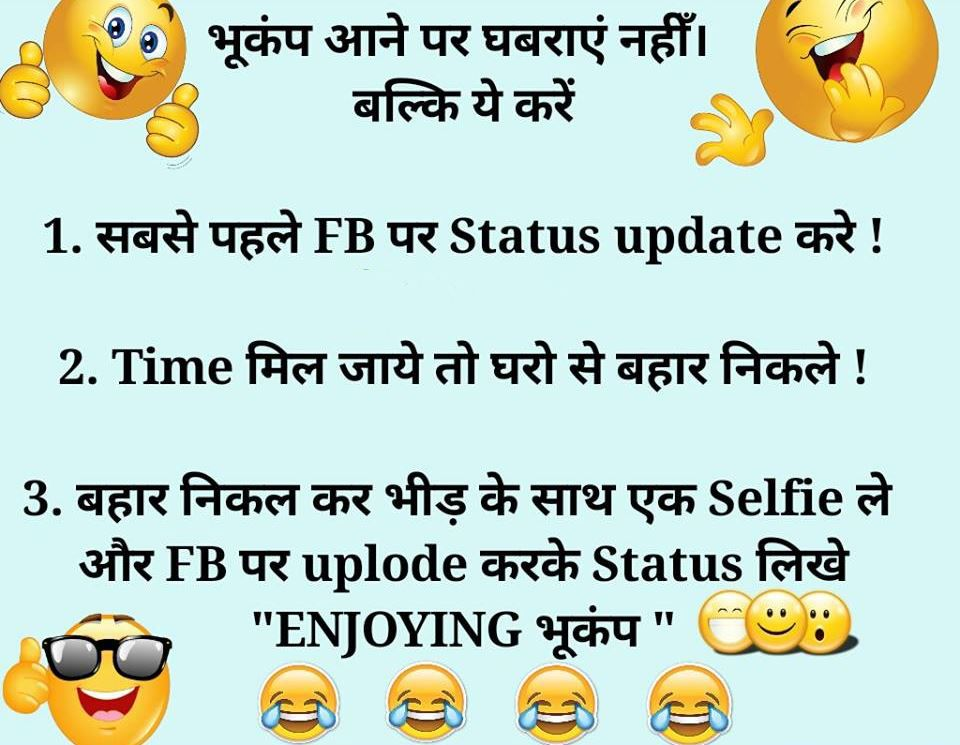 Latest Funny Whatsappjokes In Hindi And English Jokes Latest Jokes English Jokes Flirting Quotes Funny