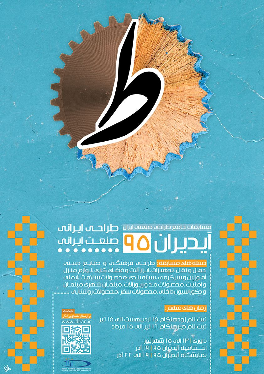 Poster design competition - Idiran Invitation Poster Idiran Is An Industrial Design Competition Like If And Red Dot But It S