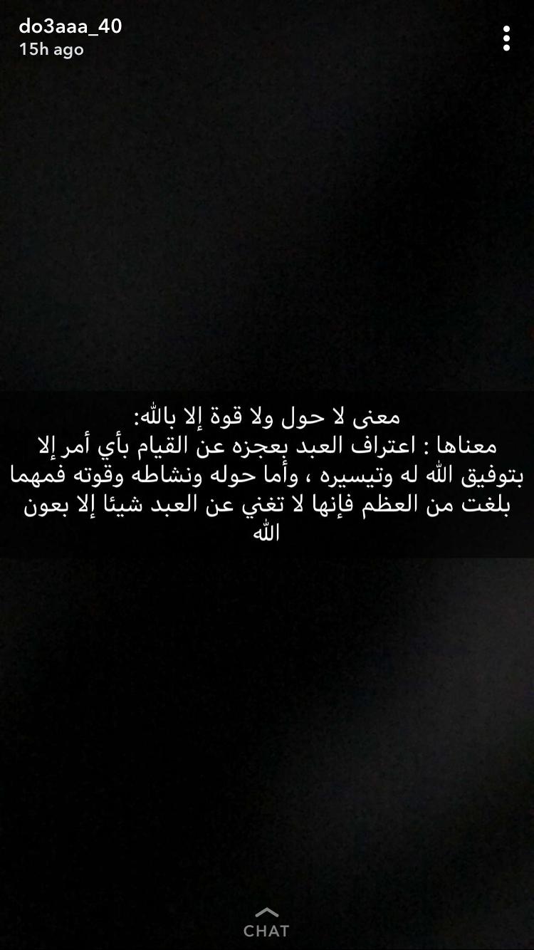 Pin By Latifa On دعاء Weather Screenshot Weather Lockscreen Screenshot