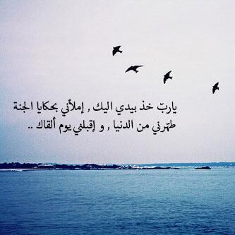 يا رب خذ بيدي إليك Iphone Wallpaper Arabic Calligraphy