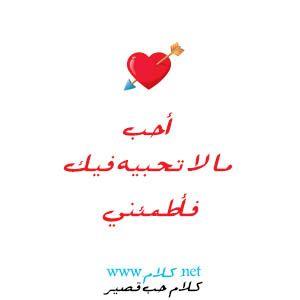 كلام حب قصير شعر حب وغزل قصير للحبيب مكتوب علي صور Love Words Arabic Calligraphy Words