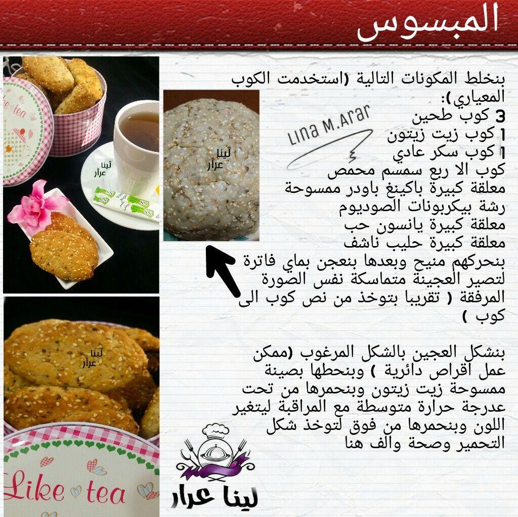 المبسوس Arabic Sweets Sweet Recipes Food