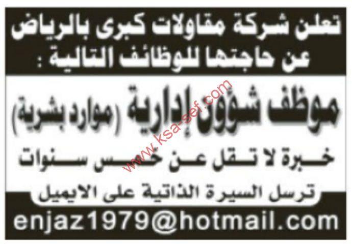 مطلوب موظف شؤون إدارية شركة مقاولات كبرى ملتقى السعودية صحيفة وظائف الكترونية Math Arabic Calligraphy Math Equations