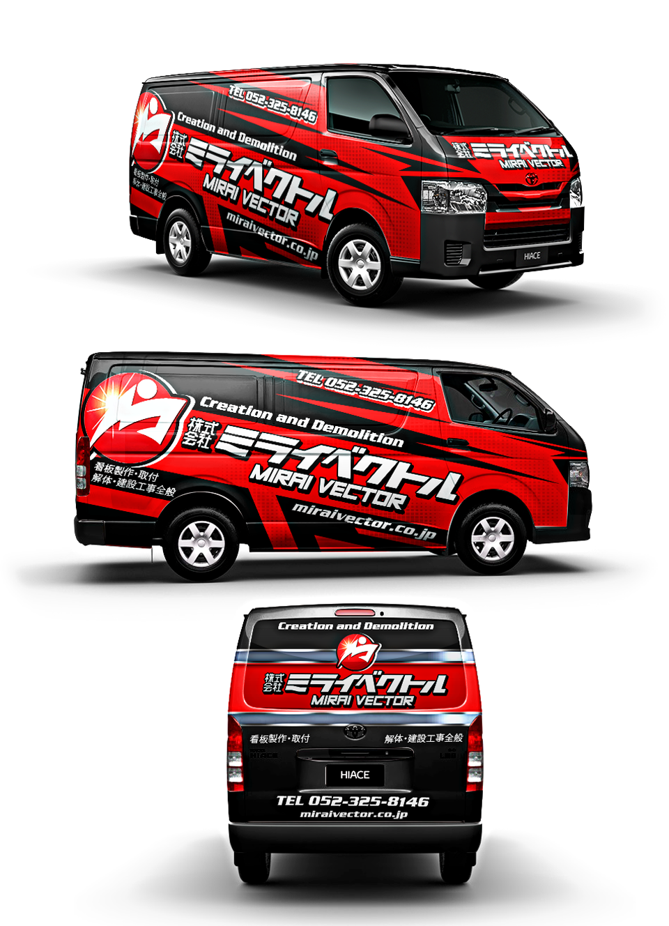 Designs 赤を基調としたレーシングカーのようなデザインを作成して下さい Please Create A Design Such As A Racing Car Which Was Based On Red Car Truck Or V Van Wrap Van Car Sticker Design