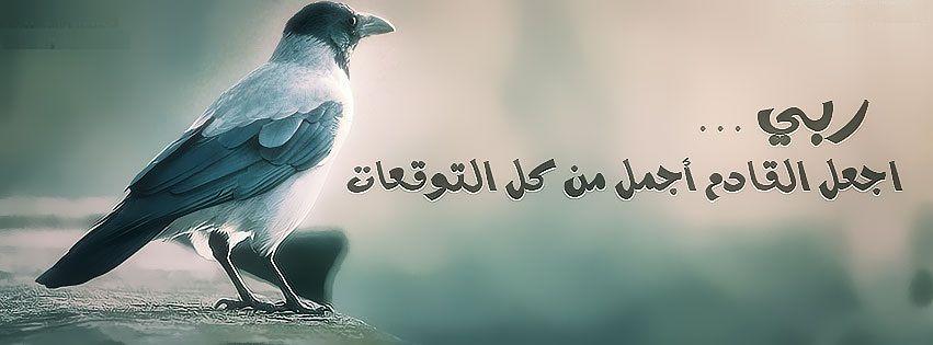 صور مضحكة صور اطفال صور و حكم موقع صور Arabic Quotes Eyes Wallpaper Photo Parol
