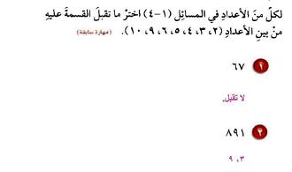 الرياضيات سادس إبتدائي الفصل الدراسي الأول Math Math Equations Arabic Calligraphy