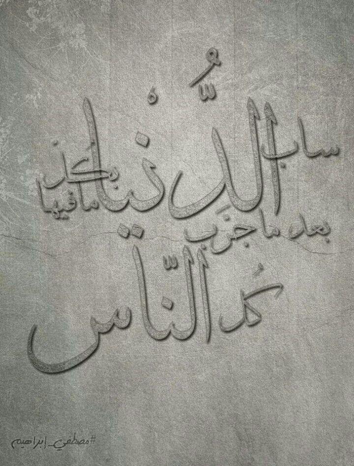 مصطفى ابراهيم Arabic Words Words Arabic Quotes