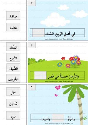 الفصول الاربعة تعلم القراءة والكتابة للمبتدئين قصص تعليم القراءة للاطفال 2 Map
