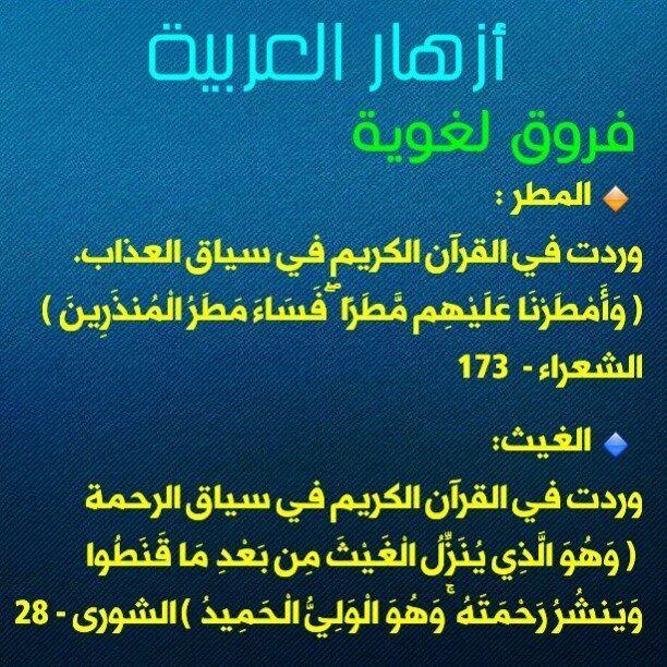 الفرق بين مطر غيث Arabic Lessons Teach Arabic Arabic Language