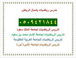 مدرس رياضيات الرياض الجامعة السنة التحضيرية 0509421844 Social Security Card Blog Posts Person