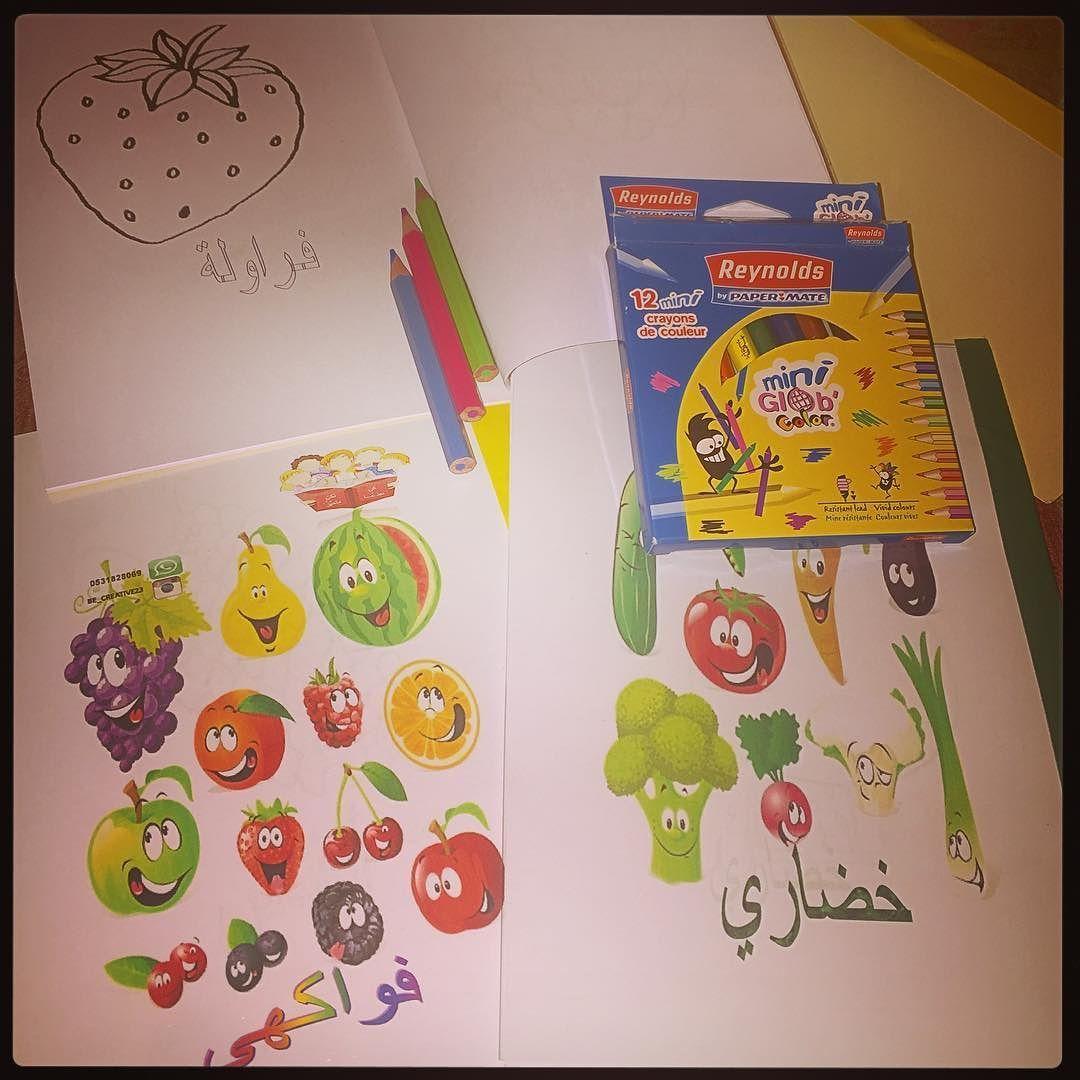 كتاب تلوين للأطفال Pdf حجم خفيف Science For Kids Drawing Book Pdf Handwriting Paper
