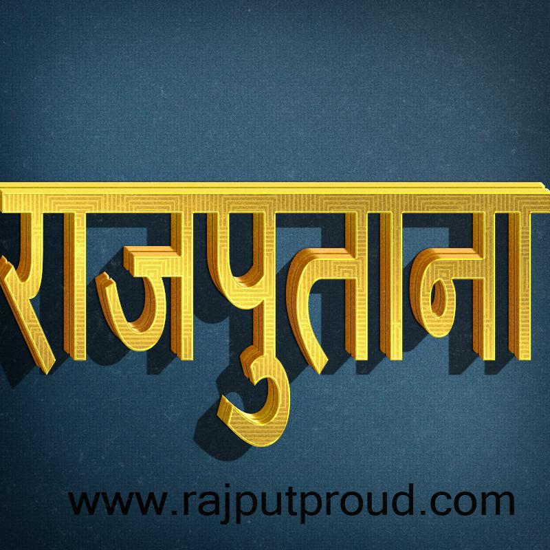 Rajputana 3d Banner Rajputana Hd Images Rajputana Hd Images