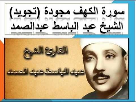 سورة الكهف كامله بصوت الشيخ عبد الباسط عبد الصمد Youtube