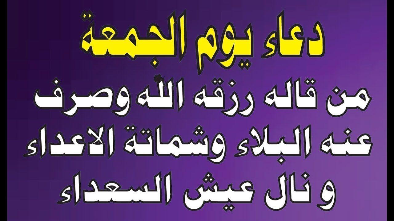 دعاء يوم الجمعة من قاله رزقه الله وصرف عنه البلاء وشماتة الاعداء ونال عي Duaa Islam Prayers Pray