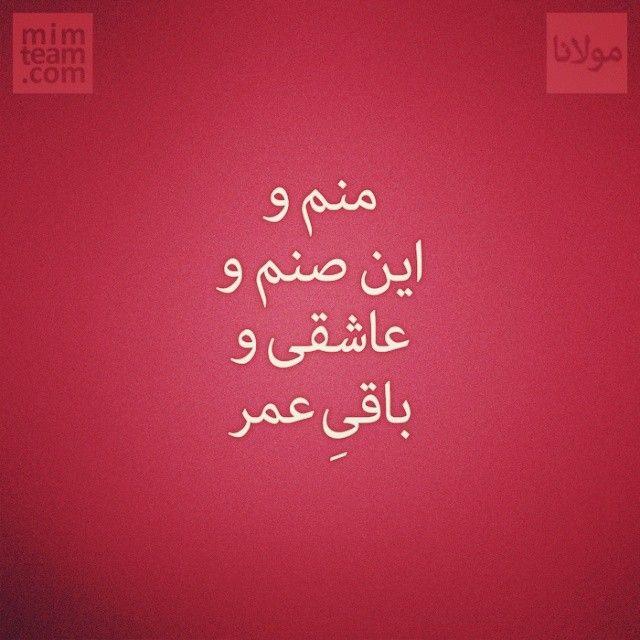 Log In Instagram Persian Poetry Persian Quotes Persian Poem