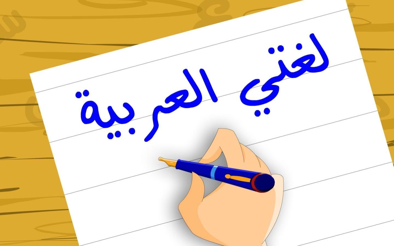 أحوال الخبر حوار شعري بين الجملة والتلميذ In 2021 Envelope Language Books