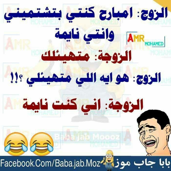 الصراحه حلوه Jokes Quotes Funny Quotes Arabic Funny