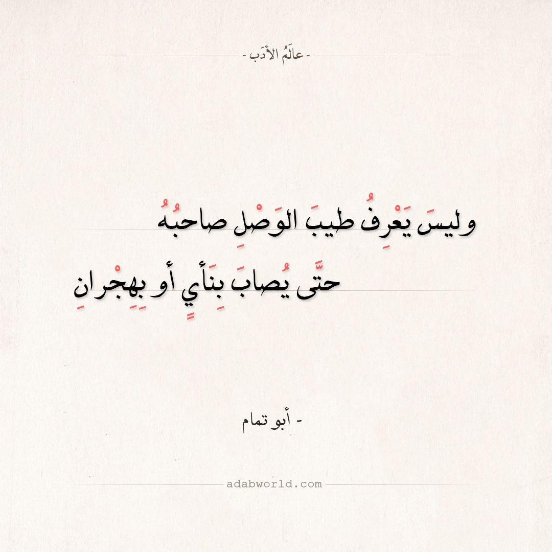 شعر أبو تمام وليس يعرف طيب الوصل صاحبه عالم الأدب Poem Quotes Quotes Poems