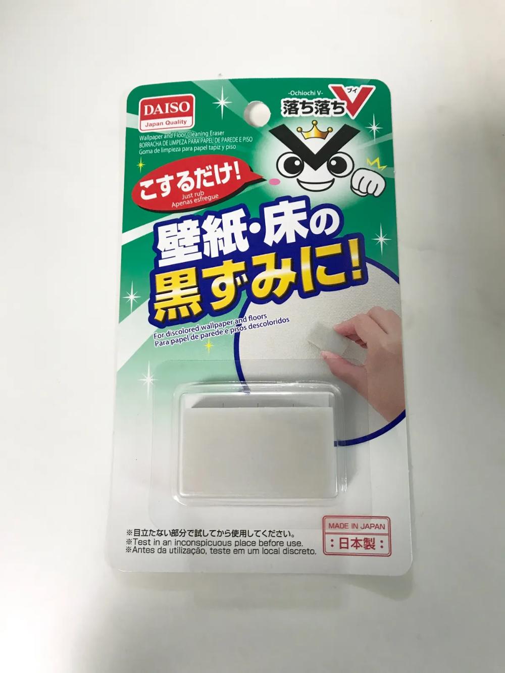 ダイソー のお掃除消しゴムが便利すぎる 壁紙や床の汚れをこするだけで消せる 床の汚れ 掃除 お掃除