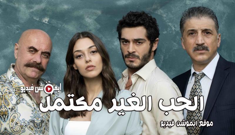 مسلسل الحب الغير مكتمل الحلقة 1 الاولي مترجمة Movie Posters Movies Poster