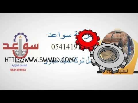 شركة كشف تسربات المياه بالدمام 0541491953 | شركة ســـــواعد 0541491953