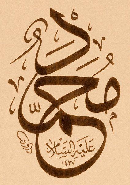 Arabic Calligraphy محمد عليه السلام Islamic Art Calligraphy Islamic Calligraphy Painting Calligraphy Artwork