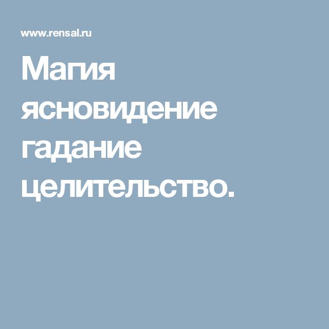 Доска бесплатных объявлений ясновидение авторынок литвы частные объявления с фото за 2009 год
