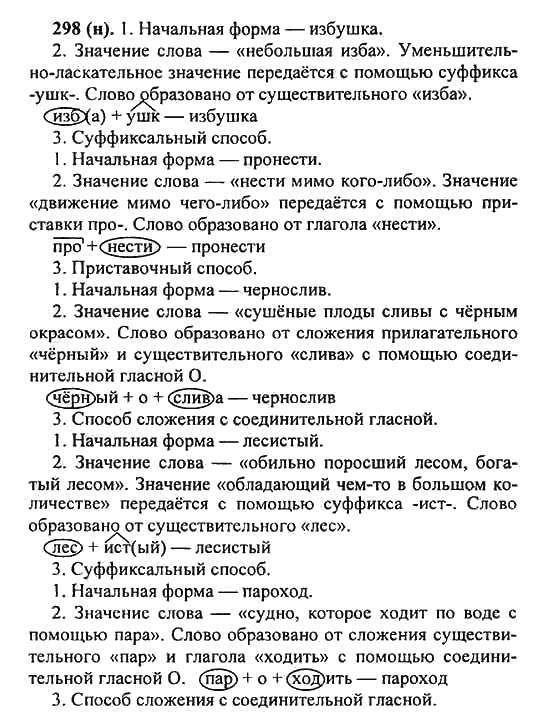Гдз по русскому языку 3 класс соловейчик скачать торрент