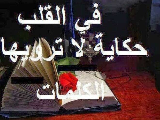 In The Heart There S A Story No Words Can Express في القلب حكاية لا ترويها الكلمات في In Fe القلب Alqalb H Words Love Phrases Pretty Words