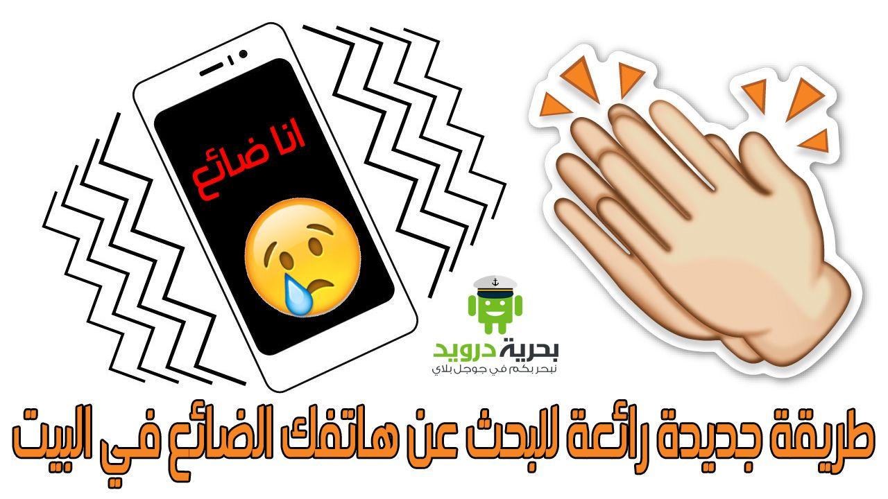 تطبيق Clap To Find طريقة جديدة رائعة لـ البحث عن هاتفك الضائع في البيت Enamel Pins Android Enamel