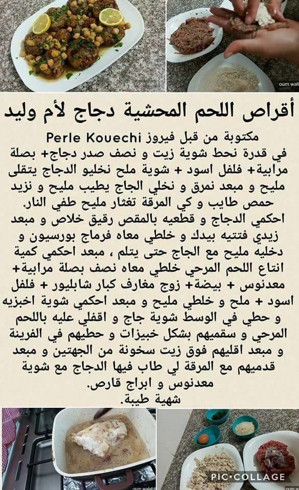 مطبخ ام وليد اقراص اللحم المحشية دجاج الرائعة ...