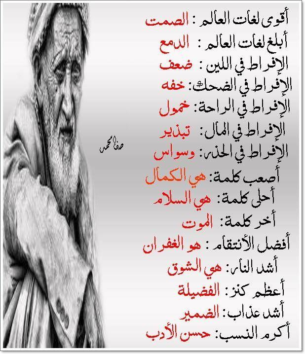Pin By Agony Abony On اعرف اكثر Arabic Quotes Funny Arabic Quotes Arabic Love Quotes