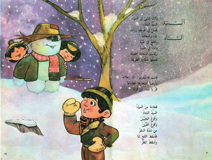 مدونة حي بن يقظان 2 السيد الشتاء قصيدة للأطفال بقلم بيان صفدي Teach Arabic Arabic Worksheets Learning Arabic