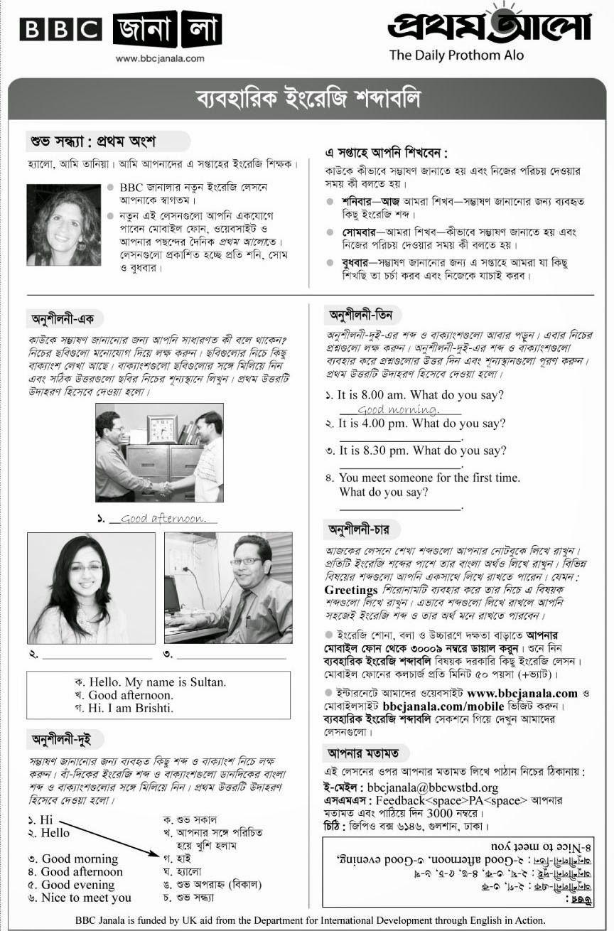 Prothomalo পত্রিকায় প্রকাশিত BBC janalar ইংরেজি কোর্স