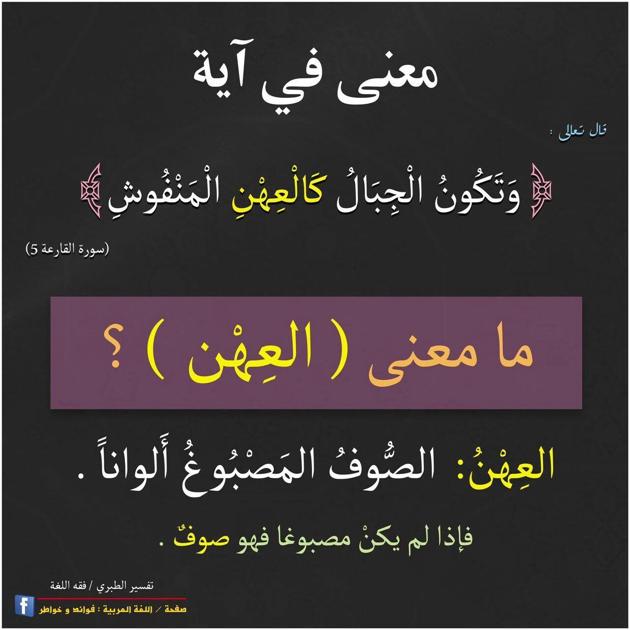 معنى في آية ما معنى كلمة العهن Islamic Love Quotes Islamic Quotes Quran Learn Islam