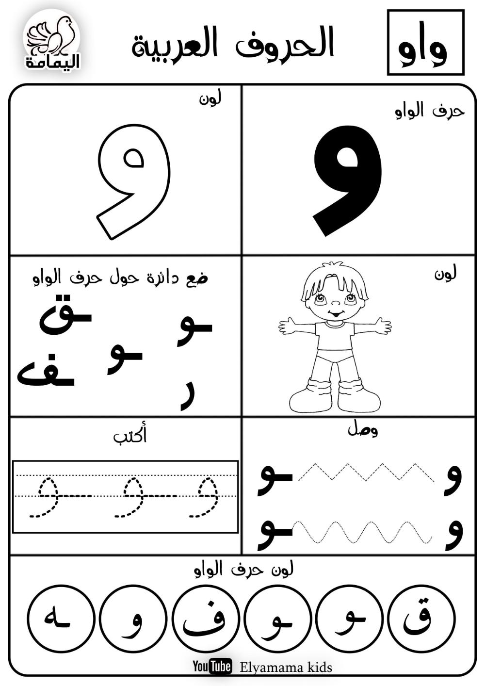 كلمات فيها حرف الواو Recherche Google Learn Arabic Alphabet Arabic Alphabet For Kids Arabic Alphabet