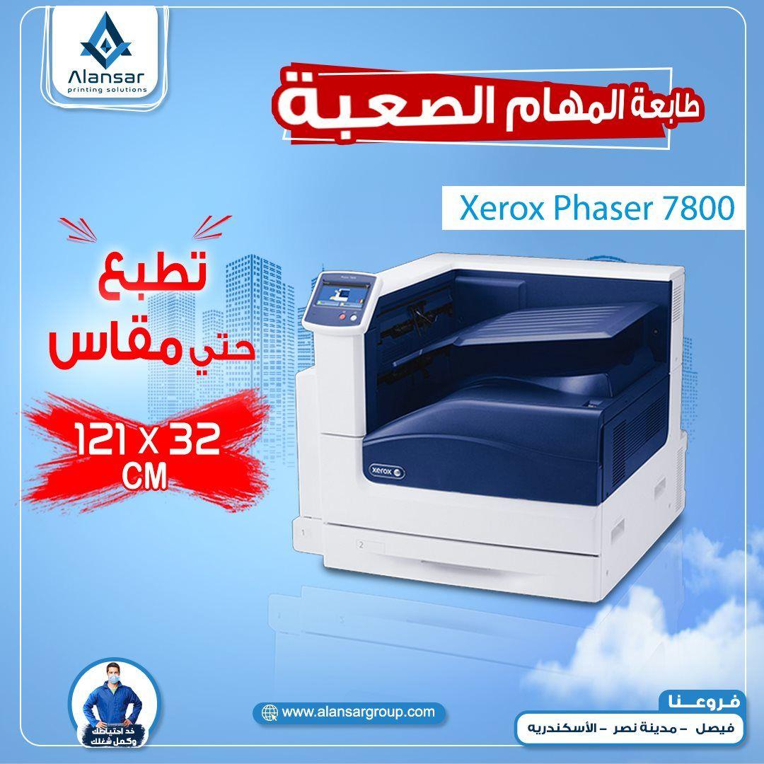 طابعة المستندات الألوان زيروكس 7800 تطبع حتى مقاس 121 سم Printer Prints Color Printer