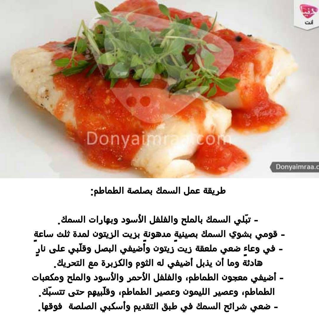 Donya Imraa دنيا امرأة On Instagram طريقة عمل السمك بصلصة الطماطم السمك السلمون صلصة الطماطم سمك فيلية وصفات مطبخ وصفات Recipes How To Make Fish Tasty
