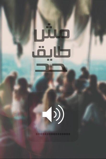ولا حتى نفسي Quotes About Photography Funny Arabic Quotes Laughing Quotes