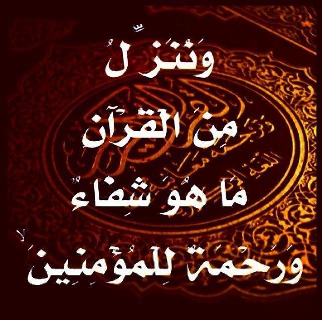 Pin By Khaled Bahnasawy On Quran قرآنيات Holy Quran Arabic Calligraphy Quran