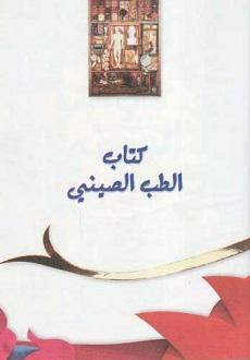 تحميل كتاب الطب الصينى Pdf عاشق الكتب كتب متنوعة Arabic Calligraphy Arabic Learning