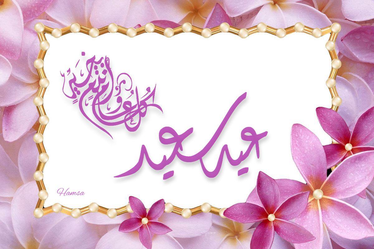 Pin By Forty Two On عيدكم مبارك Eid Mubarak Birthday Cake Birthday